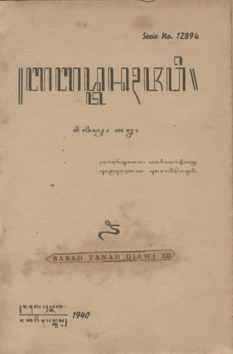 book babad tanah djawi