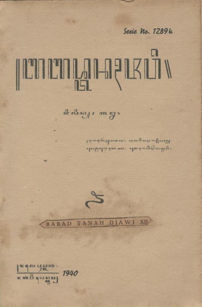 Babad Tanah Djawi (17)